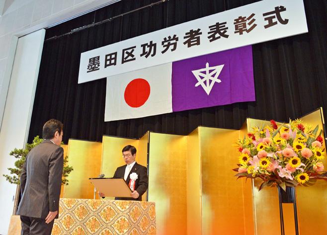 第68回墨田区功労者表彰式