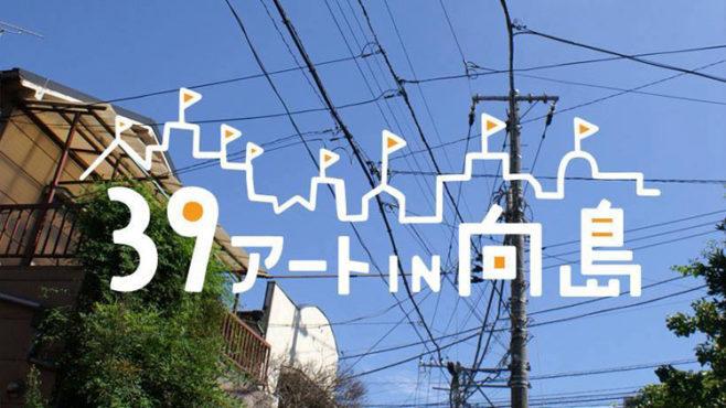 墨田区墨東地域 アートでまちを彩る!
