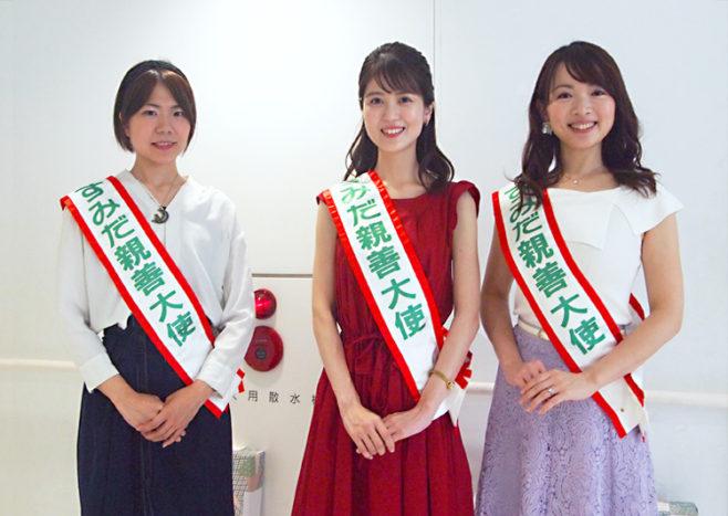 第19代すみだ親善大使の風間桃子さん、砂原みゆさん、横田絵美さん